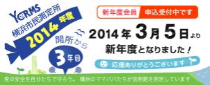 2014年度 会員募集中!