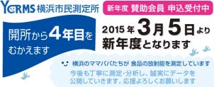 2015年度 賛助会員募集中