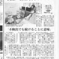 【ブログ更新】「朝日新聞掲載記事について」